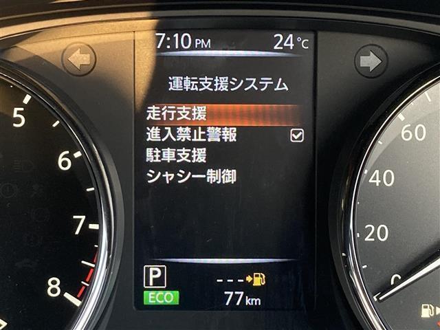 20Xi プロパイロット クルーズコントロール エマージェンシーブレーキ 車線逸脱札防止装置 フロントソナー 前後ソナー アラウンドビューモニター パワーバックドア シートヒーター(8枚目)