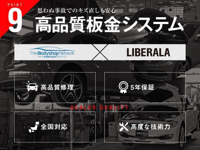 LIBERALA41店舗は全て、(株)IDOM 直営店でございます。