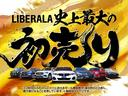 このたびは【 LIBERALA宇都宮 】のお車をご覧頂き誠に有難うございます。◆当店限定特典あり◆