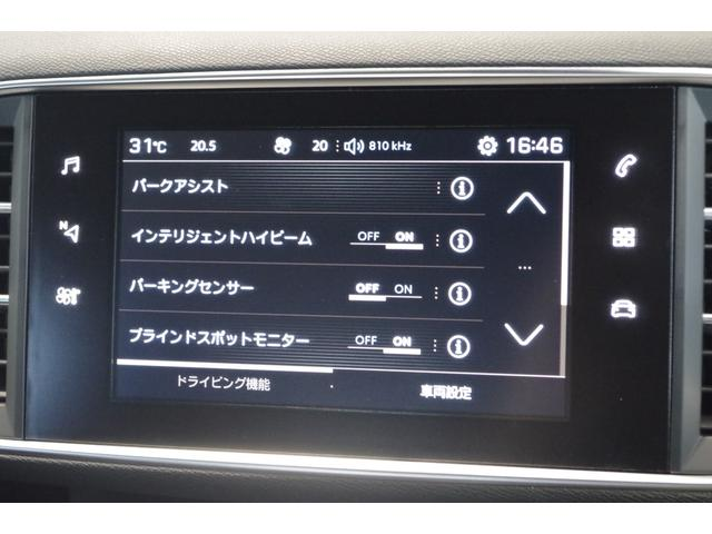 GTブルーHDi 後期8速AT ACC アップルカープレイ(15枚目)