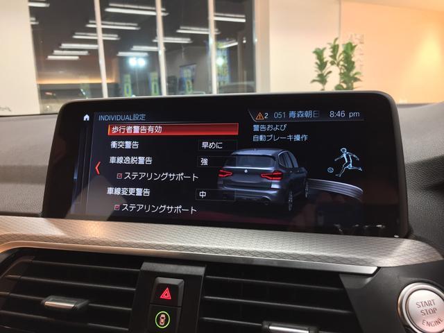xDrive 20d Mスポーツ(12枚目)