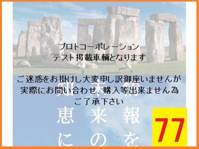 「その他」「クロスボウ」「オープンカー」「新潟県」の中古車77