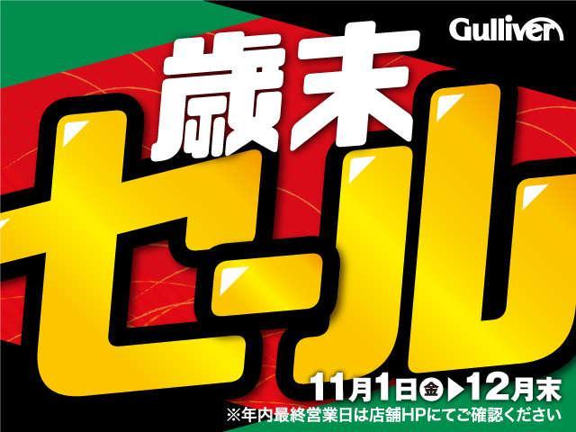 ☆☆歳末セール☆☆11/1〜12/29まで開催中♪Gulliverの歳末セール開催しております☆みなさまのご来店、心よりお待ちしております!!
