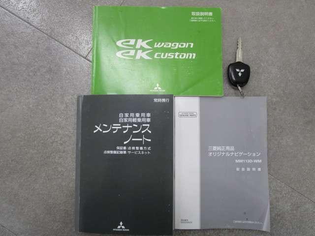 「三菱」「eKワゴン」「コンパクトカー」「東京都」の中古車20