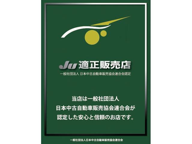 JU中古自動車販売協会連合会加盟適正販売店・認定販売士多数在籍しています。