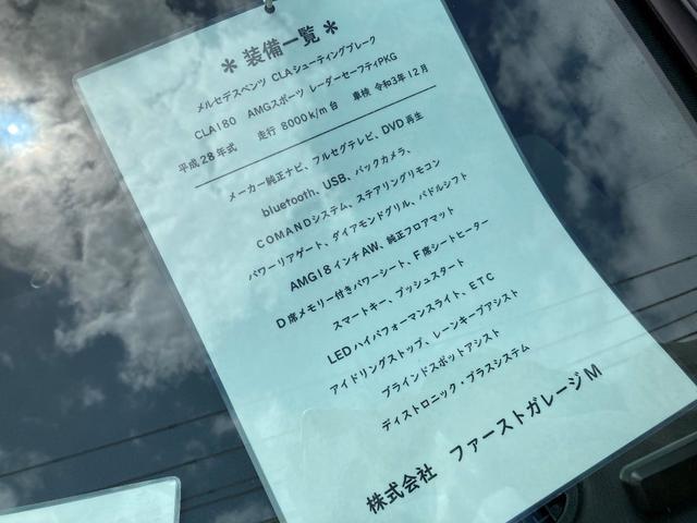 「メルセデスベンツ」「CLAクラスシューティングブレーク」「ステーションワゴン」「神奈川県」の中古車45