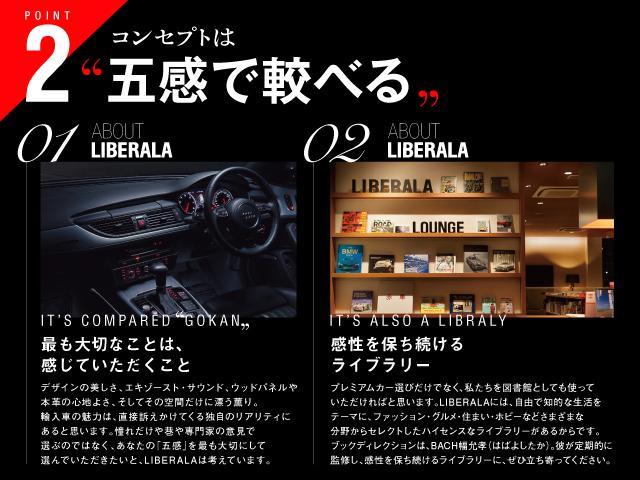LIBERALAのコンセプトは【五感で較べる】。皆様の感性を頼りにお車選びをされてみてはいかがでしょうか。