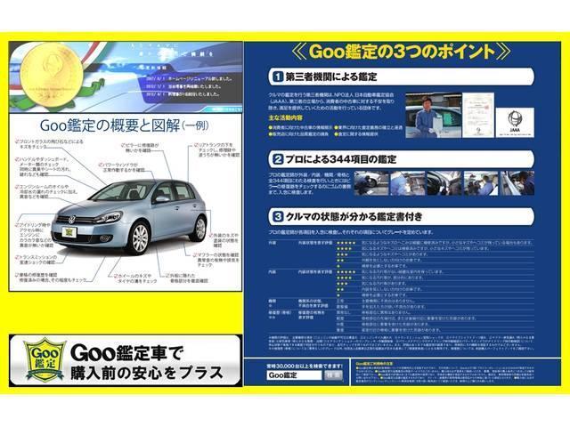 グー鑑定の実施車両となります!詳細についてはコンディションチェックシートをご確認ください!