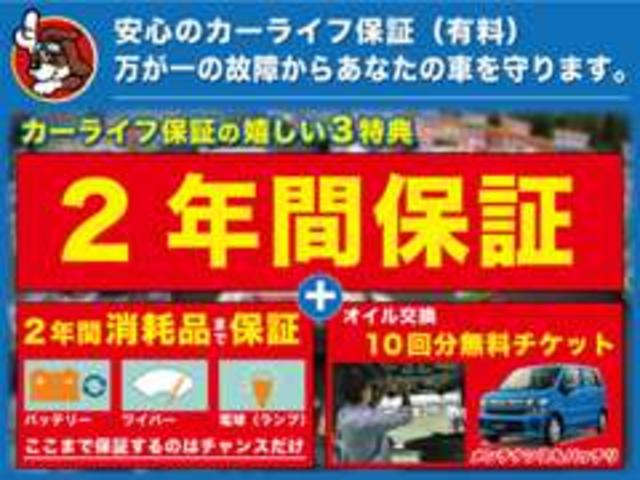 ☆1年間走行距離無制限☆消耗品までOKで安心の特別保証☆オプションで選べます。