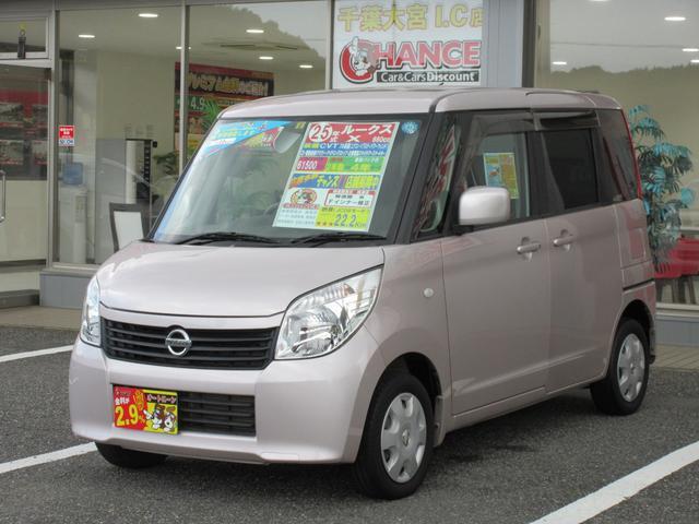 「日産」「ルークス」「コンパクトカー」「千葉県」の中古車5