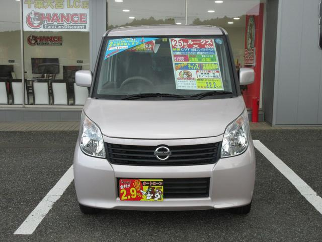 「日産」「ルークス」「コンパクトカー」「千葉県」の中古車6