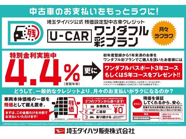 埼玉ダイハツから中古車ご購入の新提案!中古車残価設定クレジット「UCAR彩プラン」登場です!実質年率4.4パーセントでお支払いラクラク!しかも期間中のメンテナンスパック付き!選べる3年、5年プラン!