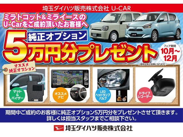 「ダイハツ」「ミラトコット」「軽自動車」「埼玉県」の中古車2