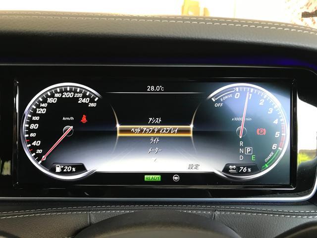 S300h AMGライン ディストロニックプラス 衝突軽減B レーンキープA BSM 黒革シート サンルーフ ヘッドアップディスプレイ 純正ナビTV 360°カメラ パフュームアトマイザー 純正19インチAW(43枚目)