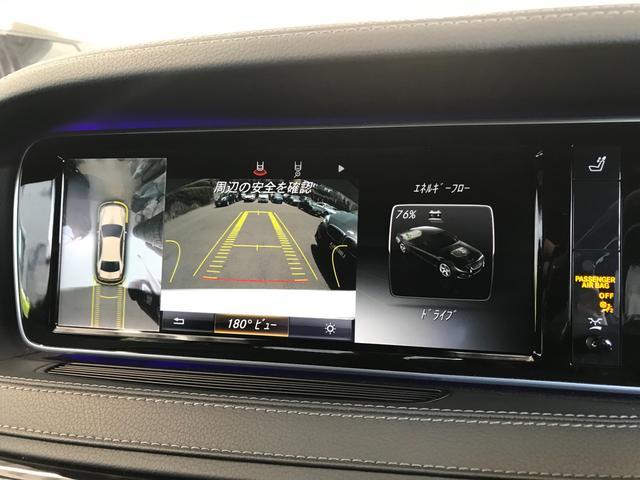 S300h AMGライン ディストロニックプラス 衝突軽減B レーンキープA BSM 黒革シート サンルーフ ヘッドアップディスプレイ 純正ナビTV 360°カメラ パフュームアトマイザー 純正19インチAW(45枚目)