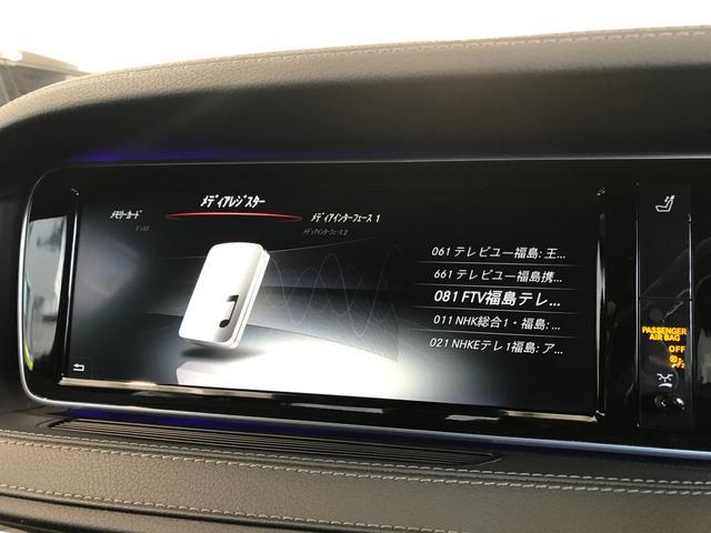 S300h AMGライン ディストロニックプラス 衝突軽減B レーンキープA BSM 黒革シート サンルーフ ヘッドアップディスプレイ 純正ナビTV 360°カメラ パフュームアトマイザー 純正19インチAW(46枚目)