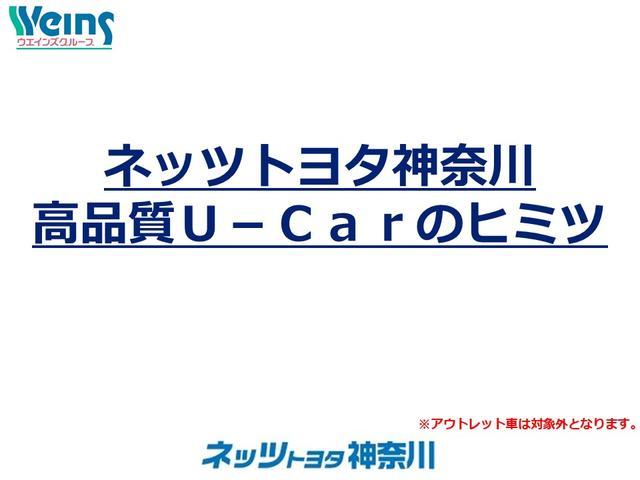 【ネッツトヨタ神奈川 高品質U-Carのヒミツ】ここまでやります!革新のハイクオリティU-Car!今までにない安心と清潔へのこだわりをご紹介します!※アウトレット車は対象外。