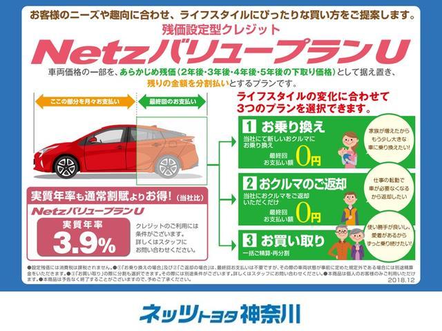 【NetzバリュープランUとは】月々のお支払がラクラクに!ネッツトヨタ神奈川の残価設定型プラン「NetzバリュープランU」最終回を残価に据え置くから月々のお支払いがラクラク!