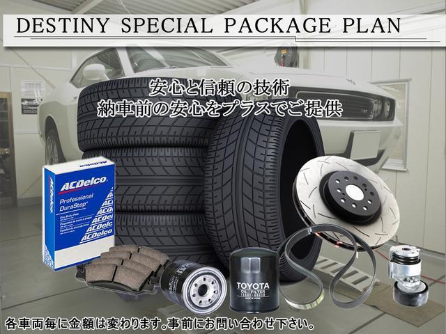 タイヤ、ブレーキパッド、ベルト、各種油脂類等の消耗品と言われる部品を一通り交換してから納車するプランも別途ございます。こちらは納車後に消耗品の交換を気にする事無く乗れるので納車後の出費を抑えられます