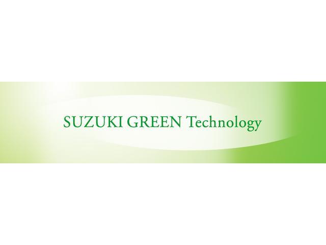 「スズキグリーンテクノロジー」環境に配慮しながら更に便利で楽しい車を実現する。それがスズキグリーンテクノロジーです。小さな車に次世代の新技術をつめこんでスズキは快適な暮らしと豊かな未来へ走り続けます。