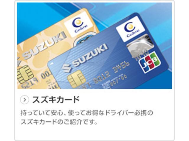 持っていて安心、使ってお得。スズキカードはドライバー必携のカードです。24時間365日安心のロードサービスも無料です。