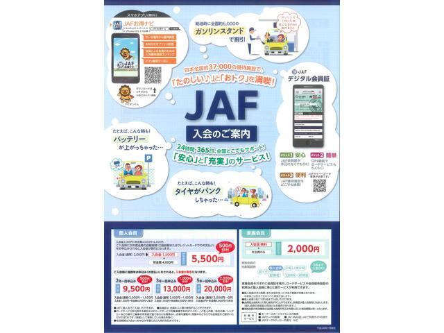 ☆お出かけ先でのお困りごとに力強い味方ロードサービス「JAF」!!急なバッテリーあがりなど日常にも!!任意保険にもロードサービスは付帯されてますが、保険ではパンク修理などはしてくれません!!