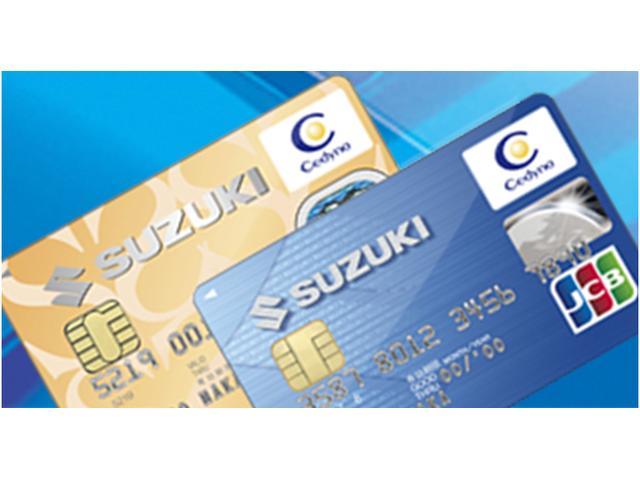 スズキカードは、お得なサービスやポイント還元サービスがご利用いただけます!ご利用代金に応じ還元されたポイントで、スズキカード加盟店での車検、整備、用品購入にご利用いただけるサービスです。