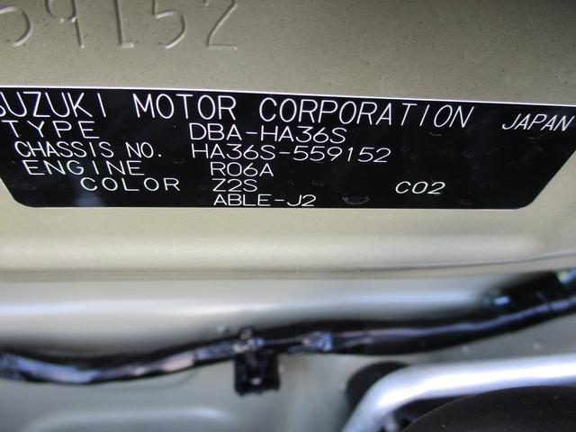 L 2型 衝突被害軽減ブレーキサポート 横滑り抑制装置(31枚目)