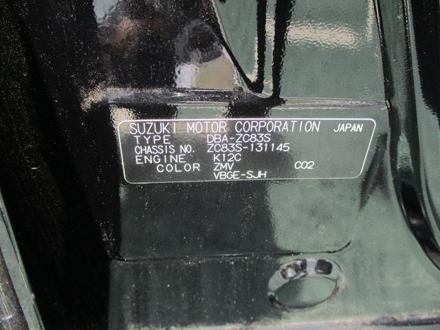 XRリミテッド セーフティーサポート 横滑り抑制システム(27枚目)