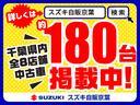 JOIN 3型 スズキセーフティサポート 5AGS(40枚目)