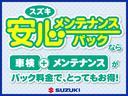 JOIN 3型 スズキセーフティサポート 5AGS(41枚目)