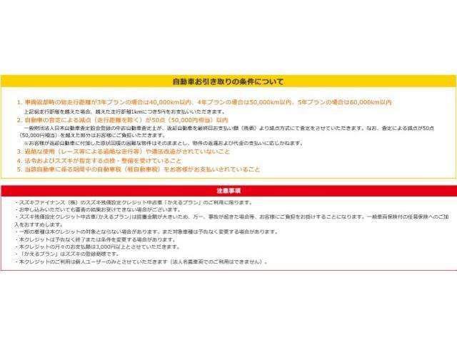 FA 2型 CD・AM/FM 前方・後方誤発進抑制機能(45枚目)