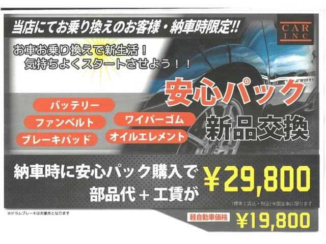 安心安全な整備パックもございます。※ハイブリッド、アイドリングストップ車は49800円になりますのでご了承ください。