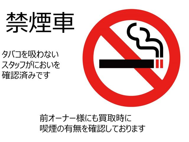 【禁煙車】前オーナー様に確認済み!当店スタッフにてにおいが無い事も確認済みです!