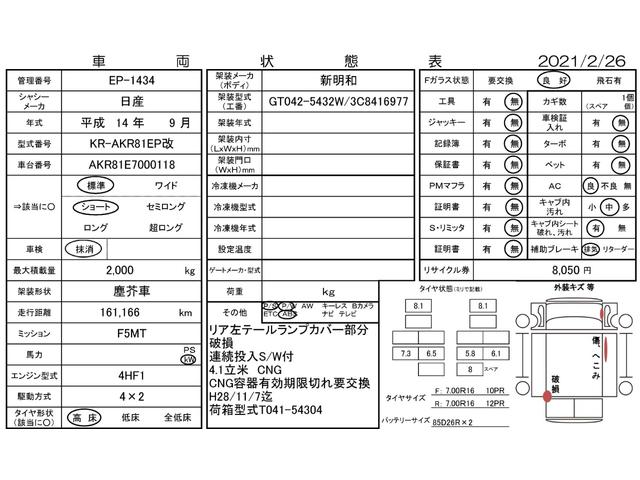 2t パッカー車 プレス式 4.1立米 低騒音型 CNG(3枚目)