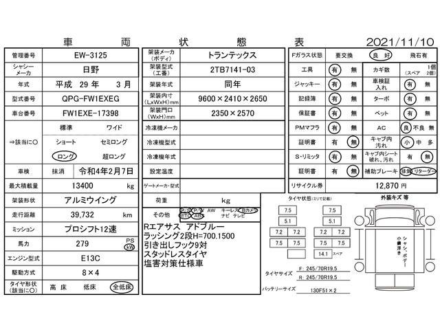 10t超 アルミウィング バックカメラ ETC エアサス(3枚目)