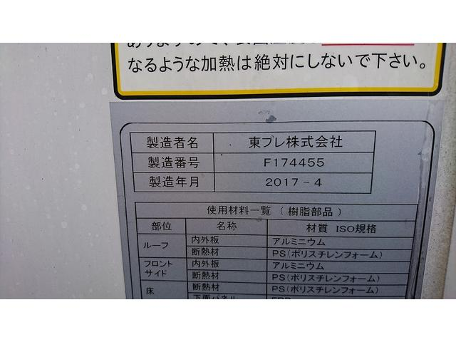 4t標準 冷蔵冷凍車 低温 サイドドア ベッド付 エアサス(9枚目)