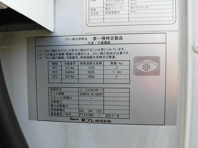 3tワイドロング 冷蔵冷凍車 低温 サイドドア 全低床 2室(9枚目)