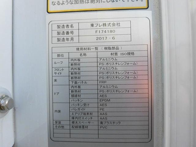 3tワイドロング 冷蔵冷凍車 低温 サイドドア 全低床 2室(10枚目)