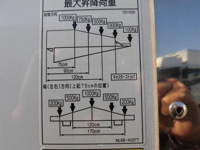 4tワイド 冷蔵冷凍車 低温 格納パワーゲート リアエアサス(12枚目)