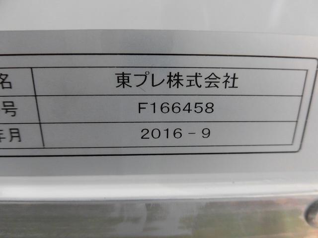 4tワイド 冷蔵冷凍車 低温 格納パワーゲート リアエアサス(18枚目)