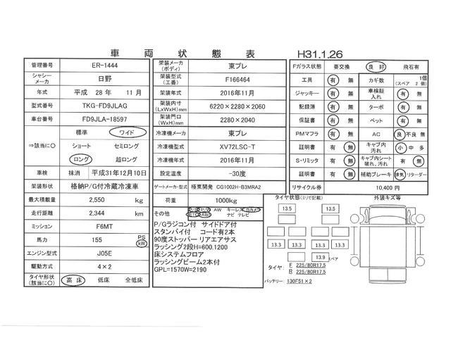4tワイド 冷蔵冷凍車 低温  格納パワーゲート エアサス(3枚目)