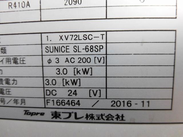 4tワイド 冷蔵冷凍車 低温  格納パワーゲート エアサス(11枚目)