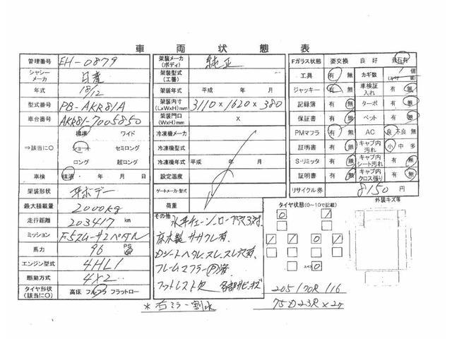 2t標準ショート平ボデー 全低床 水平チェーン ロープ穴3対(3枚目)