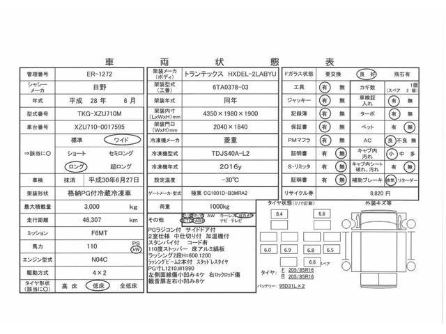 3tワイドロング 冷蔵冷凍車 低温 格納パワーゲート(3枚目)