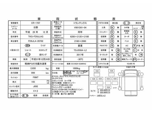 4t標準 冷蔵冷凍車 低温 格納ゲート ベッド付 エアサス(3枚目)