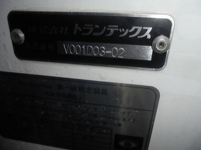 4tワイド 冷蔵冷凍車 低温 サイドドア ベッド付 エアサス(13枚目)