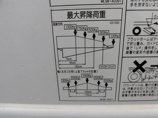 4tワイド 冷蔵冷凍車 低温 格納ゲート ベッド付 エアサス(19枚目)