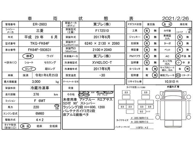 4t標準 冷蔵冷凍車 低温 サイドドア ベッド付 エアサス(3枚目)