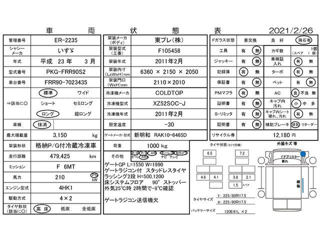 4t標準ロング 冷凍車 格納ゲート(3枚目)